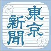 【東京新聞】在日2世「追悼文取りやめで都知事は日本人に泥を塗った。在日は肩身が狭く、生きづらい」