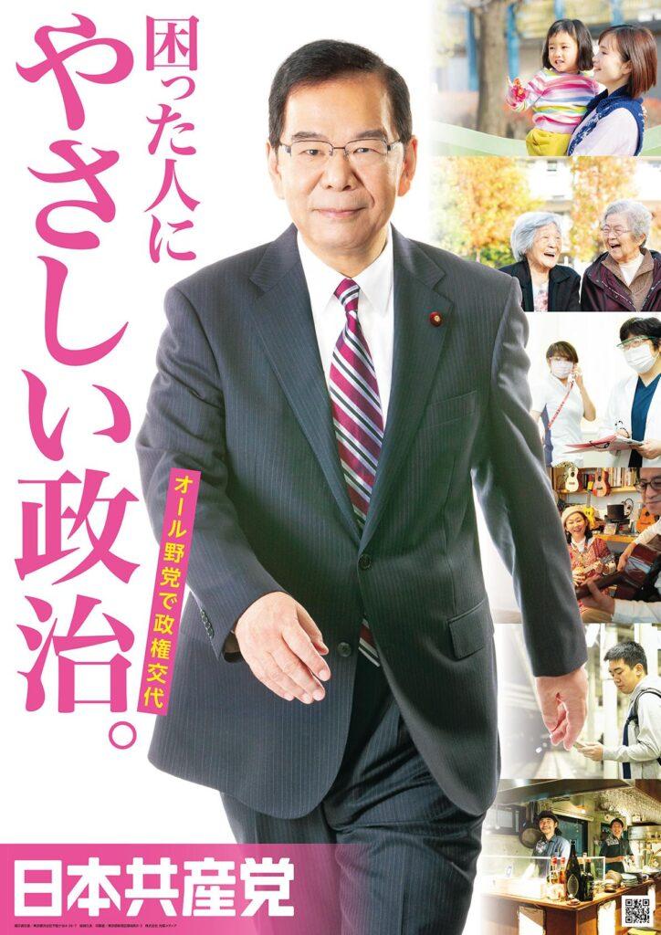 【甘党】日本共産党、書類送検された山添氏を「厳重注意」