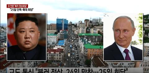【韓国の反応】日本メディア「ロシアと北朝鮮、25日に首脳会談」→韓国人「何故このニュースが日本経由?韓国メディアは何をしてる?」「日本の情報力はすごい」
