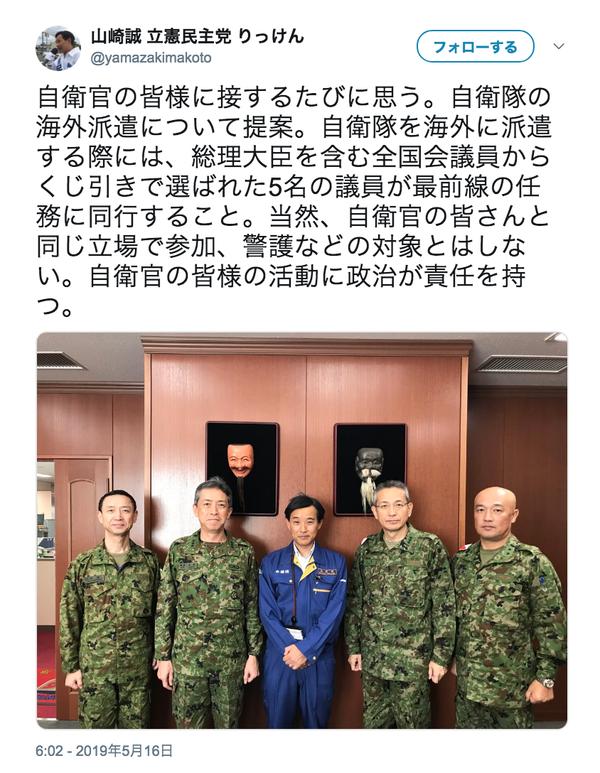 【これは酷い】立民・山崎誠衆議院議員「自衛隊の海外派遣について提案。総理含む国会議員がくじ引き、選ばれた5名が最前線の任務に同行」