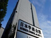 【やめろ!見るな!】立憲民主党、自民に対抗して日本学術会議の成果検証へw