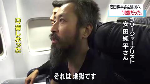 """地獄の監禁生活を乗り切った安田純平さん""""鋼の身体""""帰国してからの批判で初めて体調崩す"""