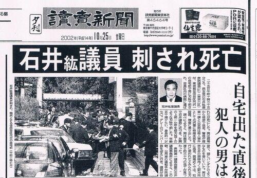 【2002年】国の汚職を追求していた民主党議員、殺害される