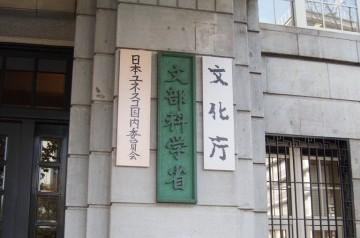 【スクープ】日刊紙「国民民主党の議員が文科省汚職事件で逮捕された谷口浩司氏に国会通行証を貸与したことを認めました!」www