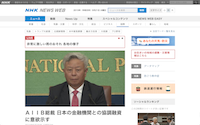【バスに乗り遅れるな】AIIB総裁、日本の金融機関との協調融資に意欲示す