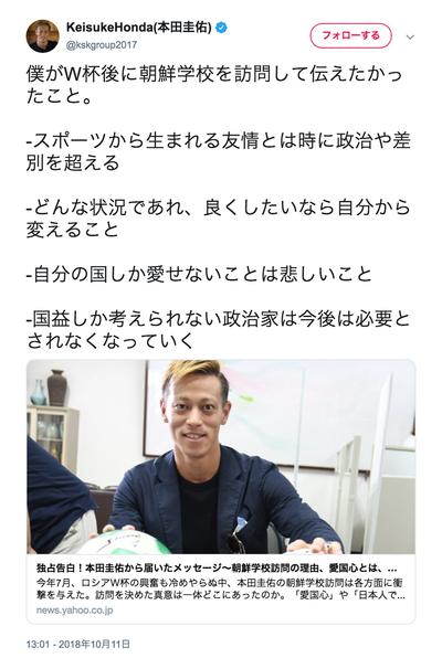 本田圭佑さん「僕がW杯後に朝鮮学校を訪問して伝えたかったこと」