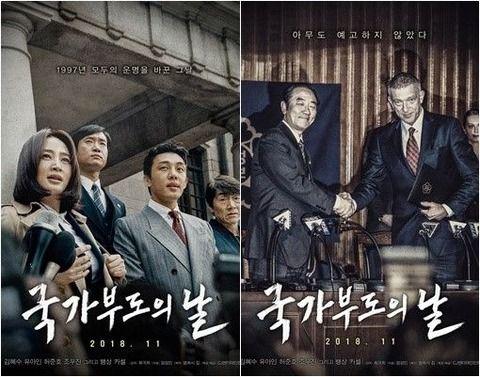【韓国の反応】韓国人「韓国大統領が日本を侮辱する発言をした。日本はお金を貸してくれず、韓国に『国家不渡りの日』が来た」
