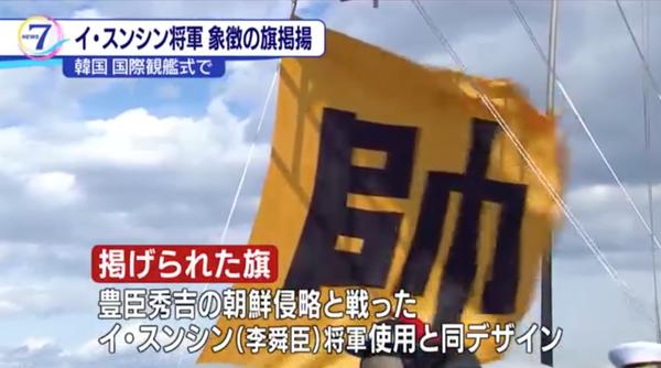 """【旭日ヘイト】外務省、韓国の""""将軍旗""""掲揚に抗議「自衛艦旗を認めなかったにもかかわらず、通達に反した行為を自ら行ったもので残念」"""