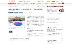 【反日】韓国の与野党国会議員ら、竹島上陸を計画「独島は韓国領土」
