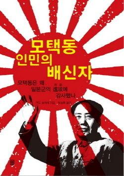 【韓国の反応】「毛沢東はなぜ日本軍の侵攻に感謝し、戦後日本の政治家たちに求愛していたのか?」「本当に歴史を直視していない者は誰なのか?」