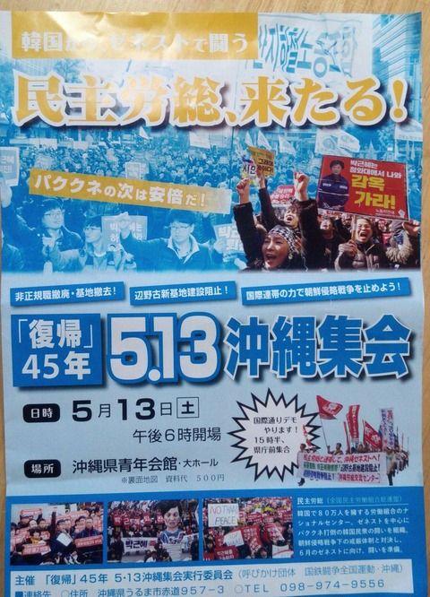 辺野古の県民集会で『参加者が韓国との繋がりを自白する』最悪の事態が発生。自分の手で証拠を拡散した模様
