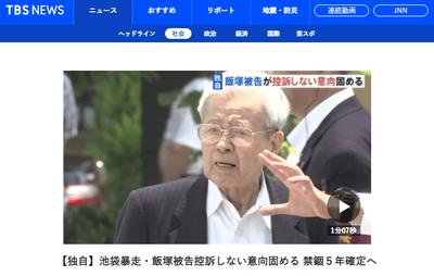 【速報】池袋暴走 飯塚被告、控訴しない意向「禁錮5年確定」※
