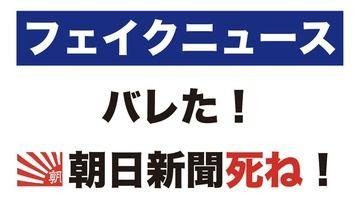 朝日新聞、大坂なおみの発言を捏造翻訳して謝罪