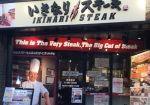 【外食】「大して安くない」いきなり!ステーキ、いきなり深刻な客離れ…値上げ連発で行く意味消失
