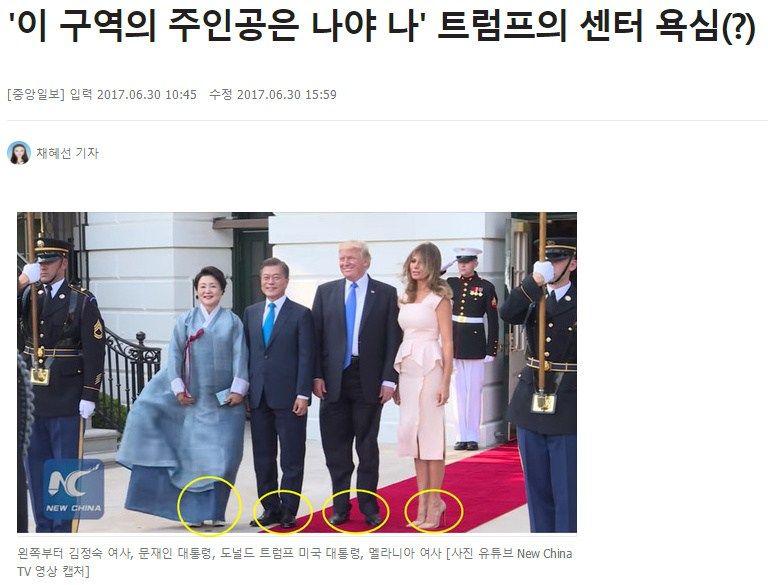 韓国メディア、韓国ムン大統領がホワイトハウスを訪問しレッドカーペットを踏めなかったことに激怒wwwwwwwwwwww