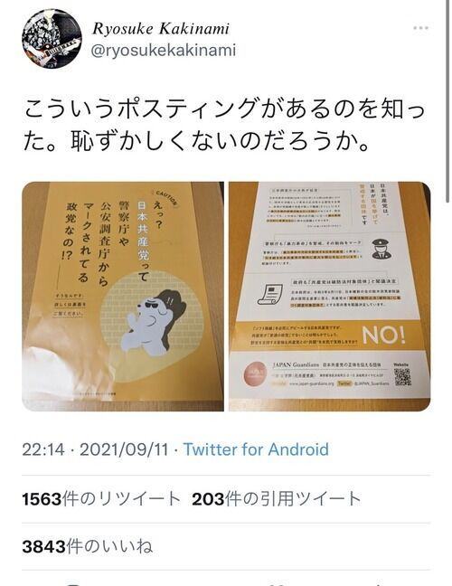 ジャパン・ガーディアンズという組織が共産党叩きのビラを配りまくる →勝共連合(統一教会が母体)絡みだったと判明wwww