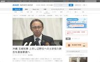 【沖縄】玉城デニー知事、上京し辺野古への土砂投入断念を直接要請へ