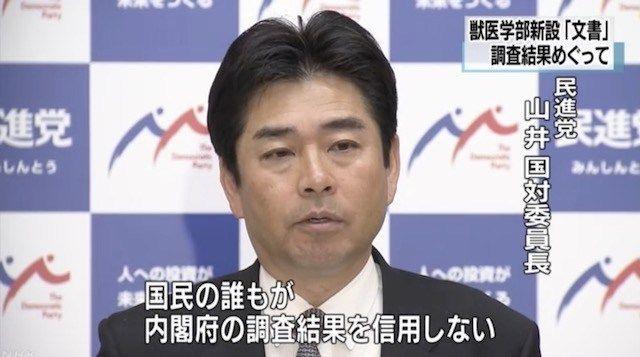 【毎日新聞】内閣支持率急落 民進党・山井和則「説明責任を果たさずに逃げまくった首相への不信感が高まったのだろう」