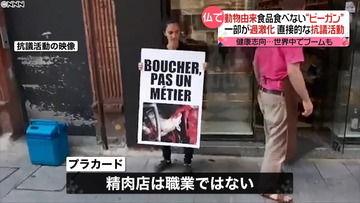 「精肉店は職業ではない」 ヴィーガンの一部が過激化、精肉店襲撃も…フランス