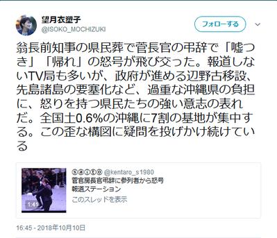 東京新聞・望月記者「翁長前知事の県民葬で菅長官の弔辞で『嘘つき』『帰れ』の怒号、基地に怒りを持つ沖縄県民の強い意志の表れだ」