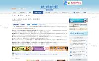 【琉球新報コラム】「2千円札、不遇な扱いに沖縄の現状と重ねてしまう」