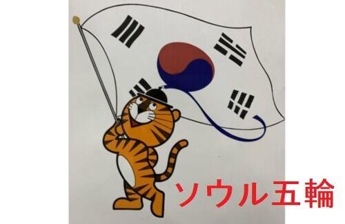 韓国選手団、虎(昔から韓国スポーツのシンボル)の垂れ幕を掲げる… 自民・佐藤正久議員「虎は熊に負けて加藤清正に退治されたから反日の象徴だ!」←?????