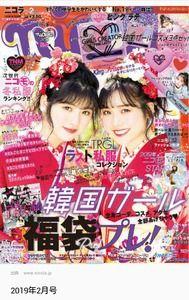 女子中学生のファッション雑誌「ニコラ」の表紙が酷いと話題に