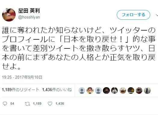 元ほっしゃん「『日本を取り戻せ!』的な事を書いて差別ツイート撒き散らす奴は日本の前にまず正気を取り戻せよ」【星田英利・芸人・パヨク