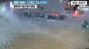 【速報】韓国ソウルでやばすぎる事故が発生!地下配管が破裂して100度の熱湯が噴出...40名近くが火傷