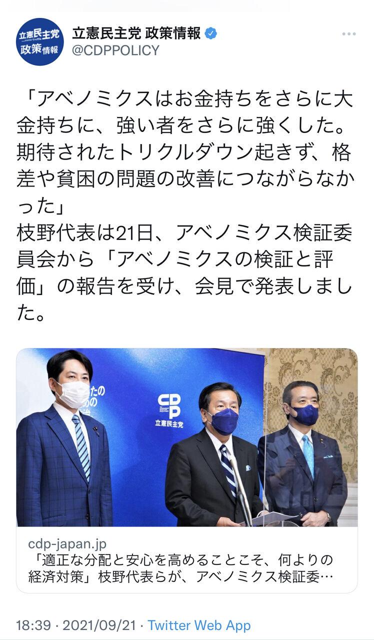 【ミンス速報】立憲民主党さん、今更アベノミクス検証結果を発表!→