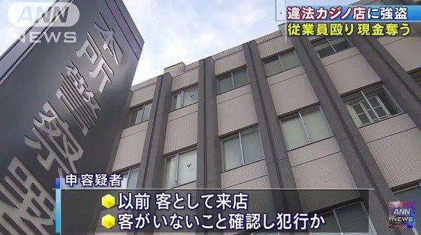 【東京】違法カジノ店で130万円強奪か 韓国人の男ら5人逮捕 従業員2人は頭の骨を折るなどの重傷
