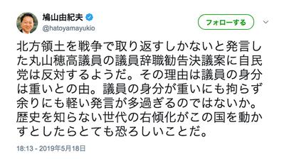 【悲報】鳩山元首相「議員の身分が重いにも拘らず余りにも軽い発言が多過ぎるのではないか」
