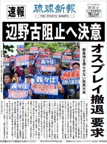 「辺野古とオスプレイ許さない!」4万5千人(主催者発表)が集結 沖縄で県民大会