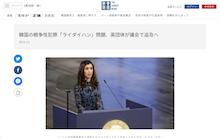 【産経】韓国の戦争犯罪「ライダイハン問題」英団体が議会で追及へ