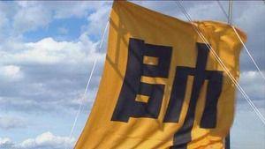 【国際観艦式】韓国さん、日本に散々文句を言いながら文在寅大統領が演説をした駆逐艦に豊臣秀吉と戦った将軍を象徴する旗をしれっと掲げる