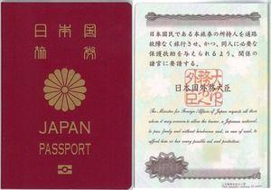 【ランキング】日本のパスポートが世界最強に シンガポール抜きトップのビザ無し渡航190カ国