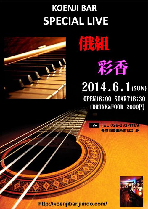 20140601高円寺BAR
