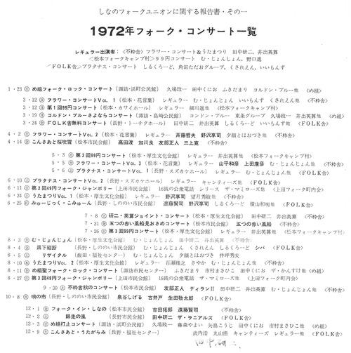 1972コンサート