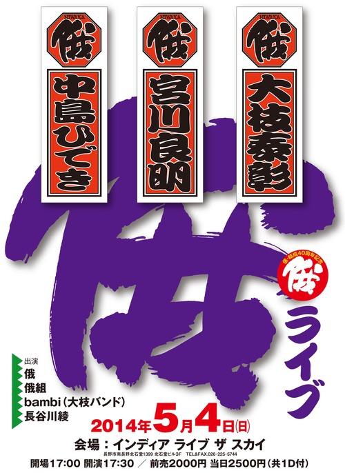 niwaka20140504