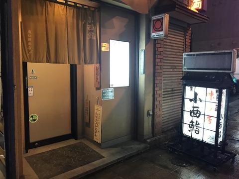 小西寿司1