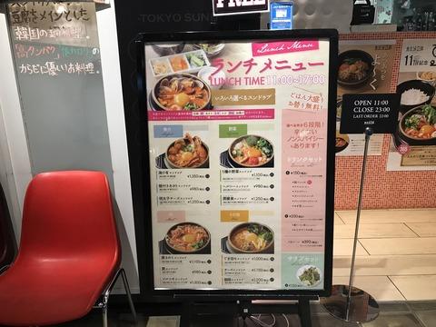 東京スンドゥブ2