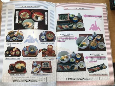 鶴喜1-1