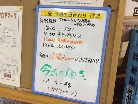 稚内振興局食堂3