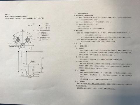 建設機械06