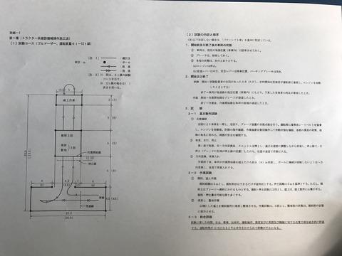 建設機械05
