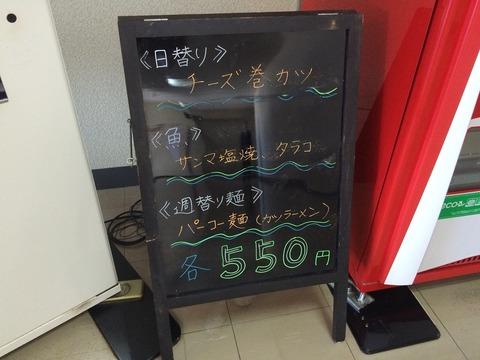 稚内振興局食堂5