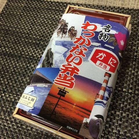 稚内駅弁4-1
