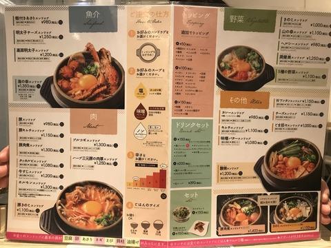 東京スンドゥブ3