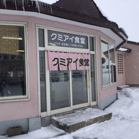 クミアイ自動車学校3
