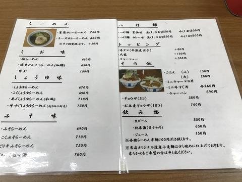 じぇんとる麺2